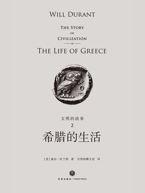 文明的故事2:希腊的生活