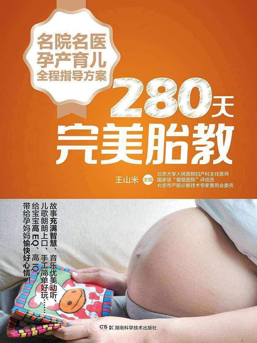 名院名医孕产育儿全程指导方案:280天完美胎教(故事充满智慧、音乐优美动听、儿歌朗朗上口、手工简单好玩……给宝宝高EQ、高IQ,带给孕妈妈愉快好心情!)