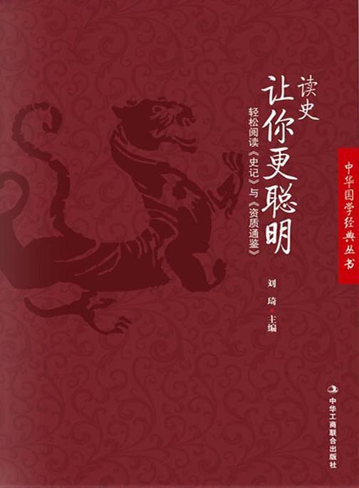 读史让你更聪明(中华国学经典丛书)