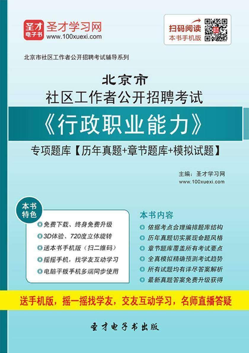 2018年北京市社区工作者公开招聘考试《行政职业能力》专项题库【历年真题+章节题库+模拟试题】