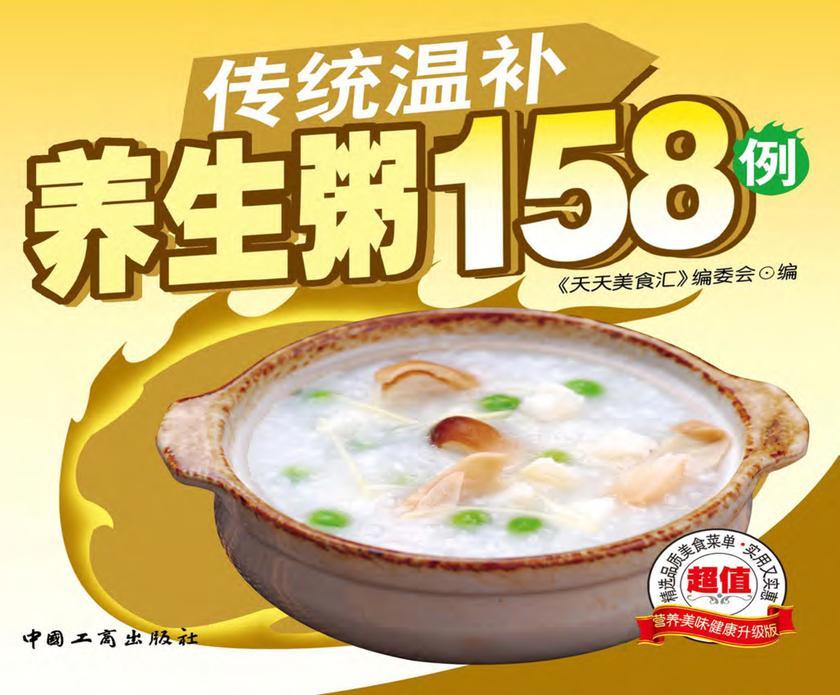 传统温补养生粥158例