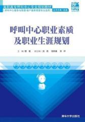 呼叫中心职业素质及职业生涯规划(试读本)(仅适用PC阅读)