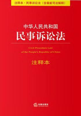 中华人民共和国民事诉讼法注释本:含最新司法解释