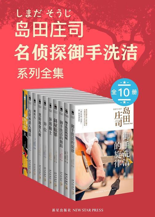 御手洗洁系列全集(共10册)