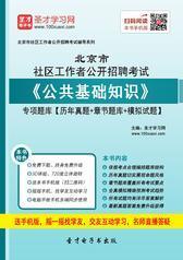 2018年北京市社区工作者公开招聘考试《公共基础知识》专项题库【历年真题+章节题库+模拟试题】