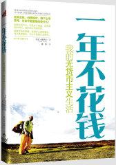 """一年不花钱:我的无货币主义生活(风行全球的""""简单生活""""运动,值得学习的健康生活方式)(试读本)"""