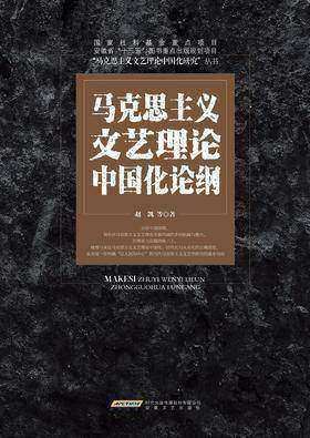 马克思主义文艺理论中国化论纲