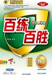 初中新课标百练百胜.七年级数学(仅适用PC阅读)
