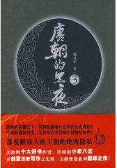 唐朝的黑夜3(试读本)