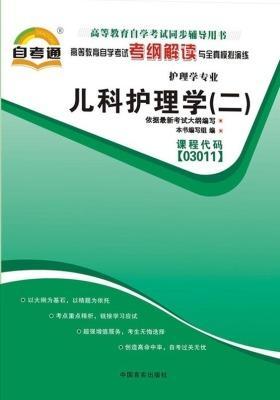 高等教育自学考试考纲解读与全真模拟演练:儿科护理学(二)03011(仅适用PC阅读)