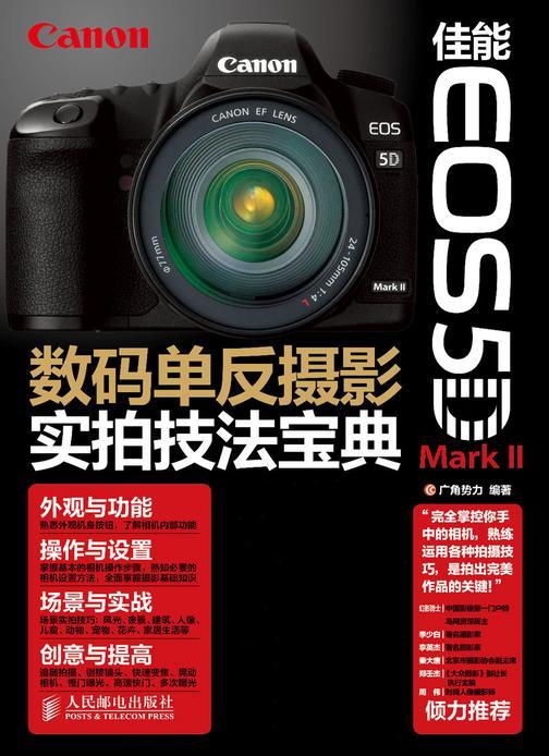 佳能EOS 5D Mark II数码单反摄影实拍技法宝典(不提供光盘内容)(仅适用PC阅读)