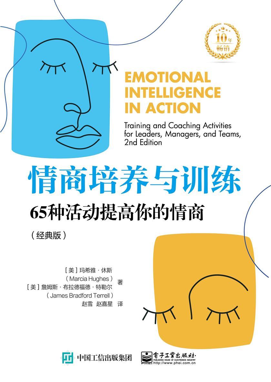 情商培养与训练:65种活动提高你的情商(经典版)
