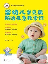 婴幼儿常见病防治及急救常识