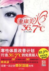 健康美人36.7℃(试读本)