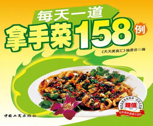 每天一道拿手菜158例