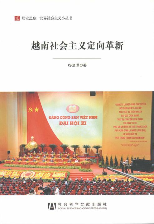 越南社会主义定向革新(居安思危·世界社会主义小丛书)