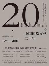 中国网络文学二十年