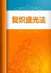 北斗七星护摩法(复炽盛光法)