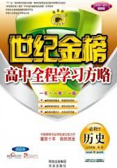 高中新课程全程学习方略.历史.2:必修(仅适用PC阅读)
