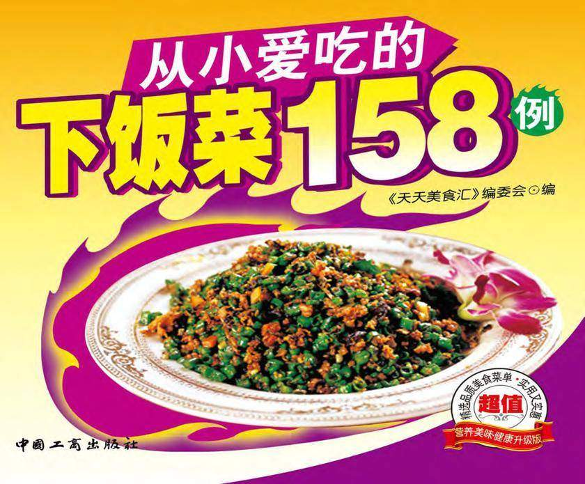 从小爱吃的下饭菜158例