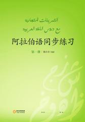阿拉伯语同步练习(第1册)(仅适用PC阅读)