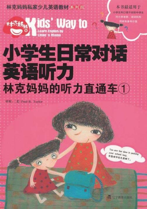 小学生日常对话英语听力:林克妈妈的听力直通车.1(再版)