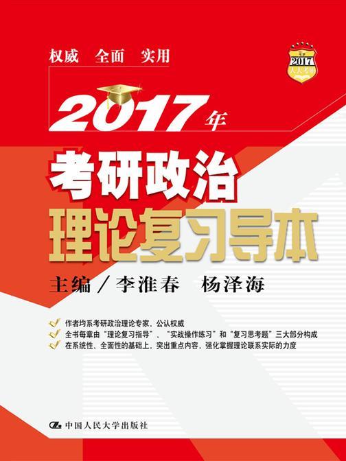 2017年考研政治理论复习导本