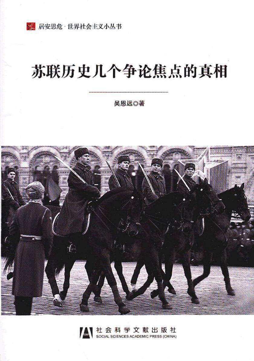 苏联历史几个争论焦点的真相(居安思危·世界社会主义小丛书)