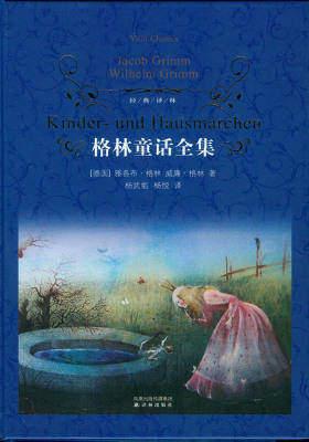 格林童话全集(经典译林)