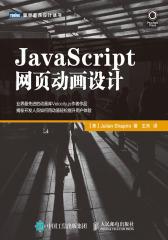 JavaScript网页动画设计