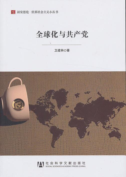 全球化与共产党(居安思危·世界社会主义小丛书)
