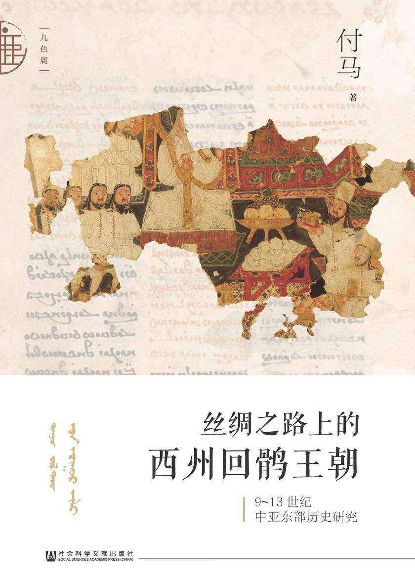 丝绸之路上的西州回鹘王朝:9~13世纪中亚东部历史研究(九色鹿)