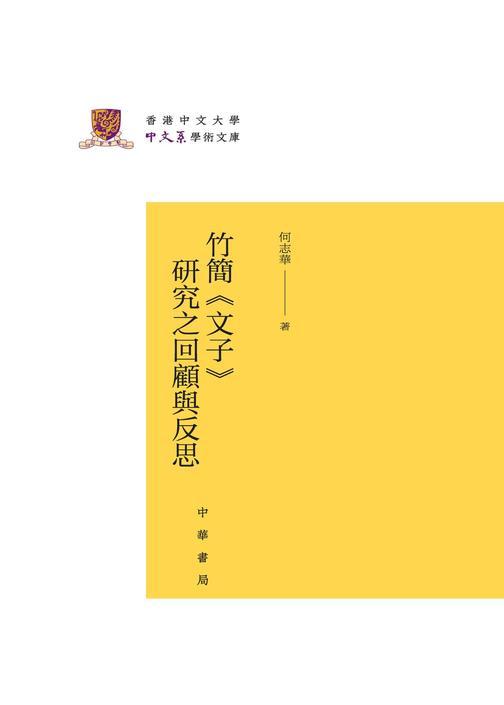 竹简《文子》研究之回顾与反思(精)--香港中文大学中文系学术文库