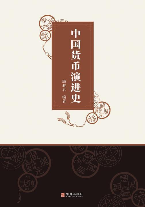 中国货币演进史