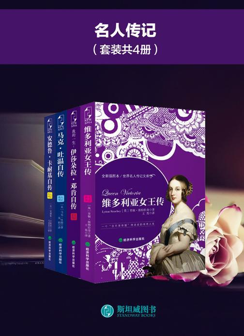 名人传记(套装共4册)