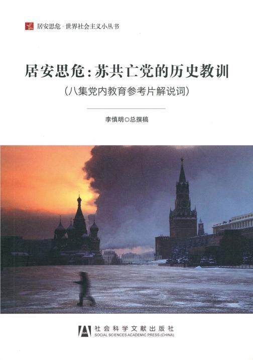 居安思危:苏共亡党的历史教训(居安思危?世界社会主义小丛书)
