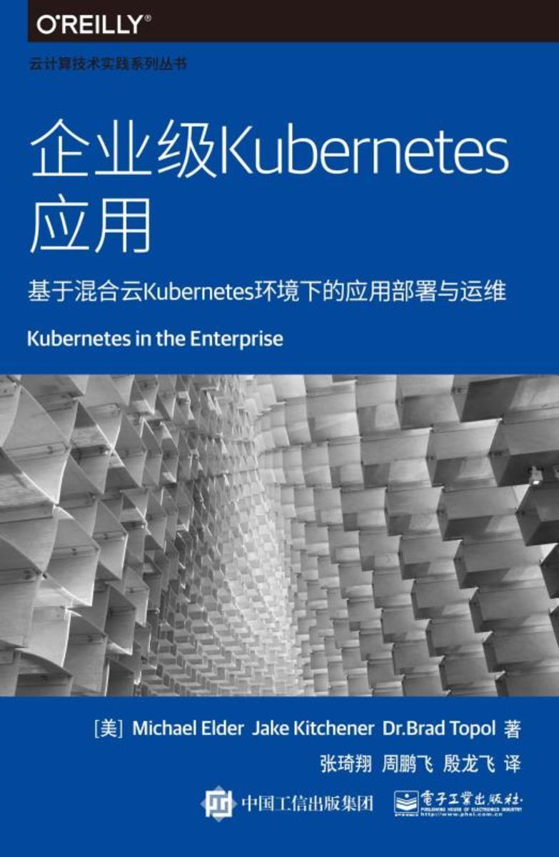 企业级Kubernetes应用