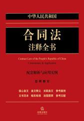 中华人民共和国合同法注释全书