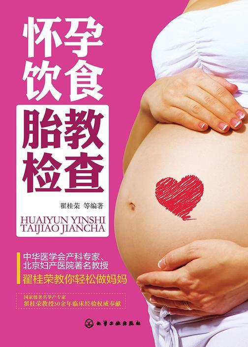 怀孕 饮食 胎教 检查