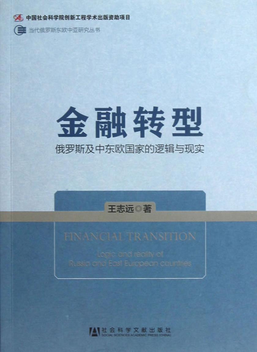 金融转型:俄罗斯及中东欧国家的逻辑与现实(当代俄罗斯东欧中亚研究丛书)