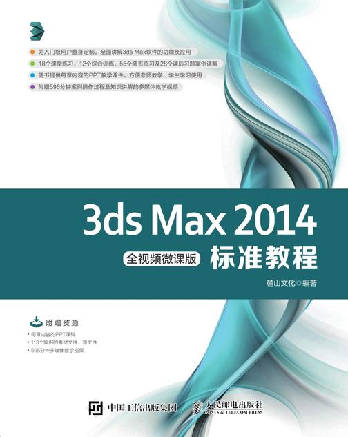 3ds Max 2014标准教程(全视频微课版)