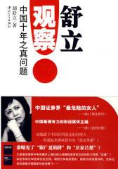 舒立观察:中国十年之真问题-- 强有力的媒体主编论说中国财经大趋势(试读本)