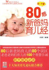 80后新爸妈育儿经(0~7岁)(试读本)