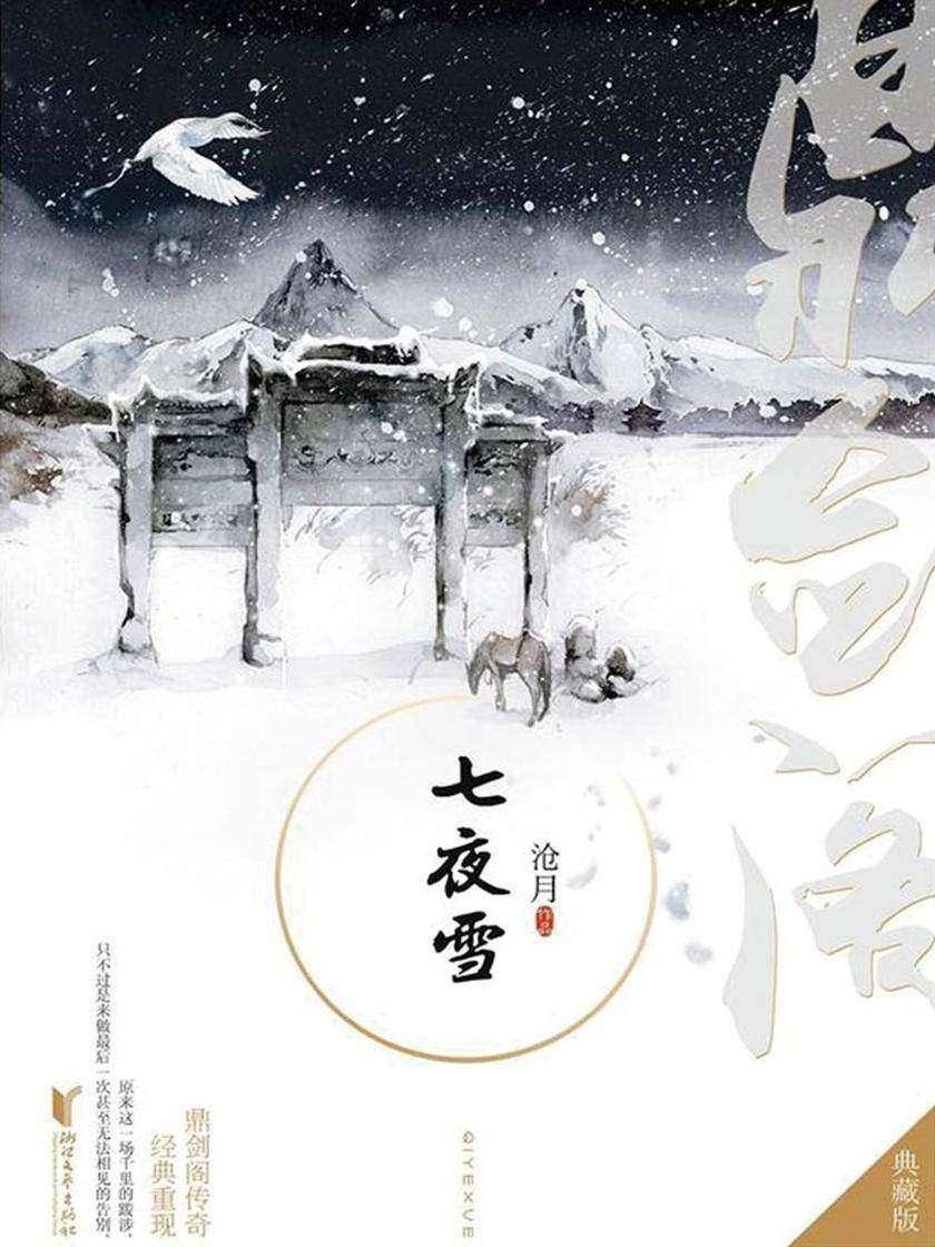 沧月·七夜雪