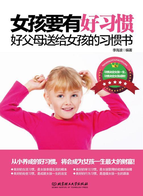 女孩要有好习惯:好父母送给女孩的习惯书