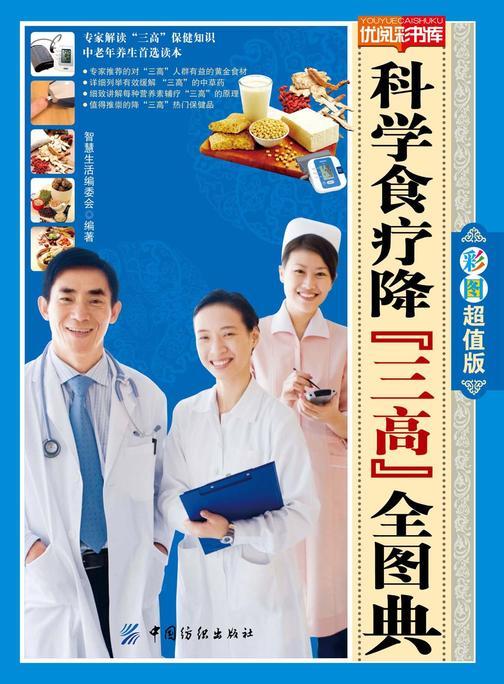 """科学食疗降""""三高""""全图典(仅适用PC阅读)"""