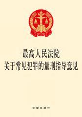 最高人民法院关于常见犯罪的量刑指导意见
