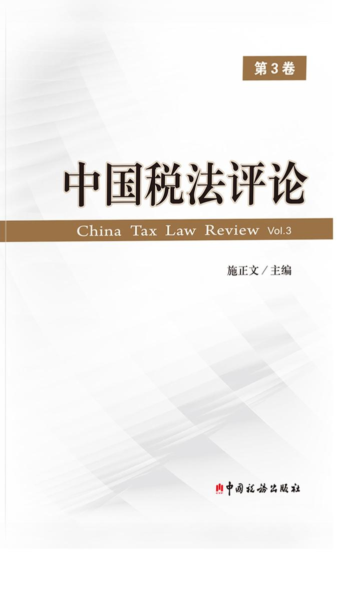 中国税法评论(第3卷)
