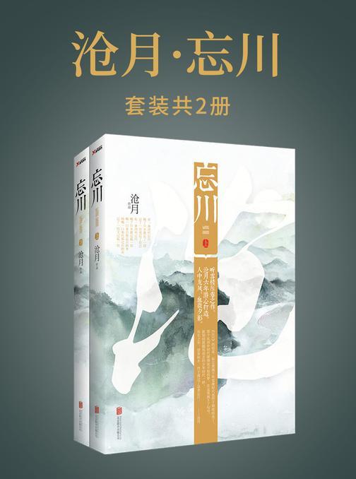 沧月·忘川(共2册)