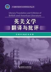 英美文学翻译与批评